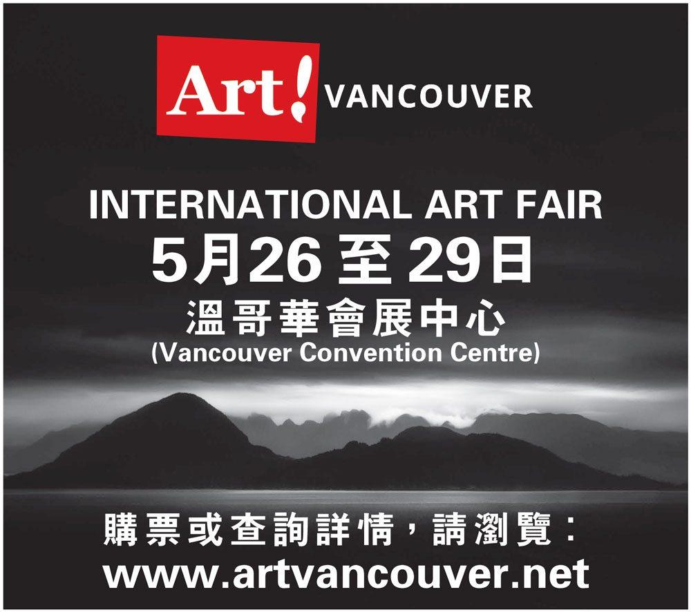 artvancouver - rivista d'arte biancoscuro art magazine